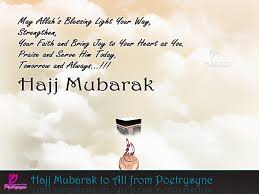 hajj festival greetings sms and wishes with cards poetry quotes