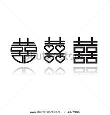 happiness symbol happiness symbol stock images royalty free images