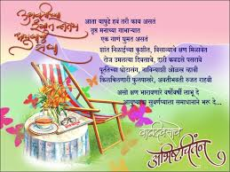 Happy Birthday Invitation Card Template 1st Birthday Invitation Card Format Marathi Happy Birthday