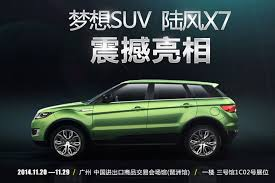 land wind x7 range rover is pissed at this chinese evoque knockoff