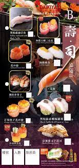 騅ier cuisine en r駸ine 大喜屋日本料理 尖沙咀文遜分店