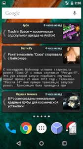 news widgets for android news 24 widgets android apps on play