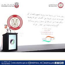 ad police شرطة أبوظبي adpolicehq twitter