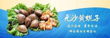 cr馥r cuisine 大船渔家 真空蚬子 即食蚬子 丹东海鲜礼品 即食海鲜 休闲食品 无沙蚬子