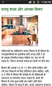 color of bedroom as per vastu in hindi memsaheb net