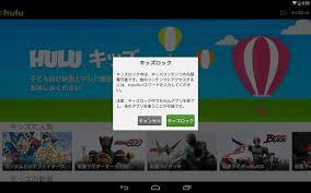 hulu plus apk hulu フールー 2 21 1 212357 apk android 4 0 x