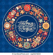 russian new year cards new year greeting card with wreath of colorful figures in vectors