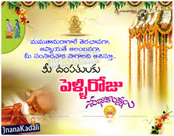 wedding quotes in telugu quotes about happy married telugu top happy married