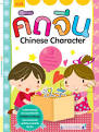 หนังสือคัดจีน เล่ม 3 ราคาพิเศษ 42 บาท | ร้านหนังสือ.นะครับ.com