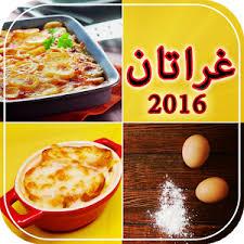 cuisine samira gratin recettes algériennes gratin android apps on play