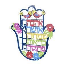birkat habayit home blessing birkat habayit judaica planet gift web store