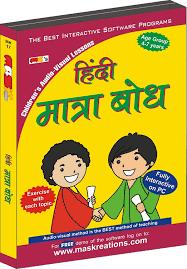 mas kreations hindi matra bodh mas kreations amazon in software