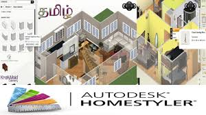 Homestyler Design Plan Your Home With Homestyler Tamil Tutorial Youtube