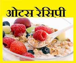 oats recipe indian for weight loss in hindi low calorie breakfast