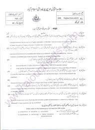 autumn writing paper aiou old papers of post graduate autumn 2012 2013 ma msc m ed autumn 2012 post graduate programms m a msc m ed m phil phd old papers