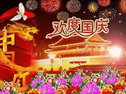 national day china cards free national day china wishes 123