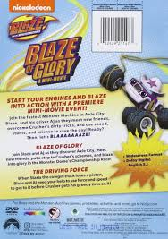 amazon com blaze u0026 the monster machines blaze of glory artist