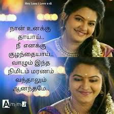 film quotes in tamil quotes for tamil film quotes www quotesmixer com