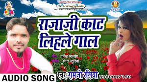 new bhojpuri audio song 2017 rajaji kat lihale gal ramji