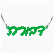 hebrew name necklace hebrew name jewelry personalized jewelry in hebrew letters