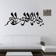 online get cheap large wall murals vinyl aliexpress com alibaba 115 5 41 4 cm large islamic wall stickers quotes muslim arabic text home decorations wall mural