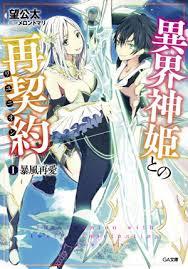 gender bender light novel download light novel