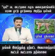 Memes Download Free - puli sucide after know about puli movie fail puli movie memes