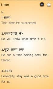 hindi english dictionary free download full version pc english hindi dictionary free download and install android