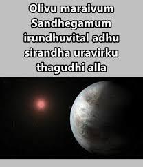 Astronomy Memes - chennai memes latest content page 21 jilljuck olivu maraivum
