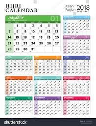 2018 Calendar Islamic 2018 Islamic Hijri Calendar Template Design Stock Vector 718728094