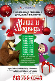 christmas party for kids rus u2013 dec 26 u2022 universe danceart