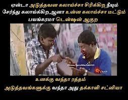 Comedy Memes - tamil memes comedy tamil memes pinterest comment images