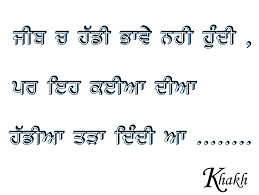 Best Resume Joke by Funny Punjabi Jokes Images Status Pictures Pics Shayari Quotes