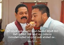 Mahinda Rajapksha You Can Arrest Us But You Cannot Wipe Us Out U2013 Mahinda Rajapaksa