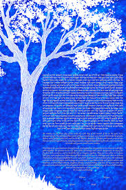 Ketubahs Our Tree Ketubot U2013 Golden Tree Ketubah Affordable Tree Ketubahs