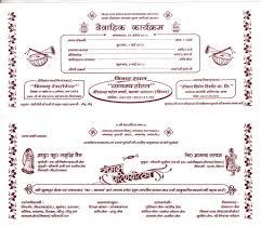 Hindu Wedding Invitation Card Wordings Wedding Card Matter In Hindi Hd Image Kissy U0027s Blog Hindu Wedding