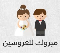 wedding wishes arabic arabic greetings work by howaidi