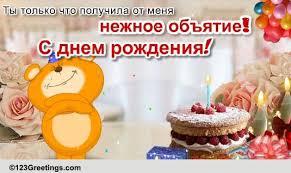 russian birthday cards u2013 gangcraft net