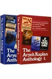 aryeh kaplan books books aryeh kaplan anthology 170x260 jpg