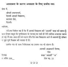 Break Letter Hindi format of job application letter in hindi cover letter templates