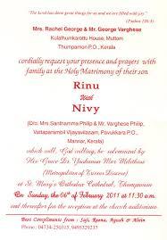 wedding invitations kerala wedding invitation card in malayalam language matik for