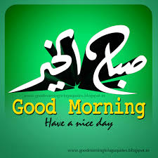 popular arabic sayings good morning arabic wishes quotes and sayings for facebook