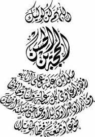 allah dua quran prayer sticker muslim islamic decal wall