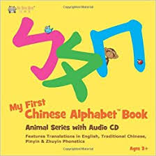 my first chinese alphabet book and audio cd features translations