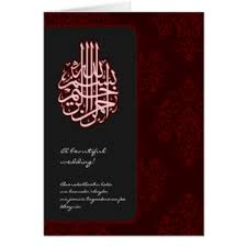 islamic wedding card islamic wedding greeting cards zazzle co uk