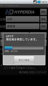 hyperdia japan rail search apk hyperdia japan rail search android apps on play