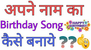 Happy Birthday Wishes In Songs How To Make Birthday Song With Your Name Wish You Happy Birthday