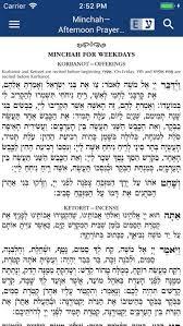 chabad siddur siddur app annotated hebrew edition a smart siddur