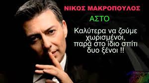 asto asto nikos makropoulos new single 2014 youtube