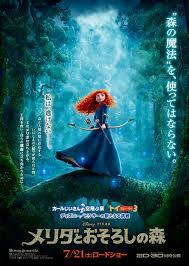 image brave merida japan poster jpg pixar wiki fandom